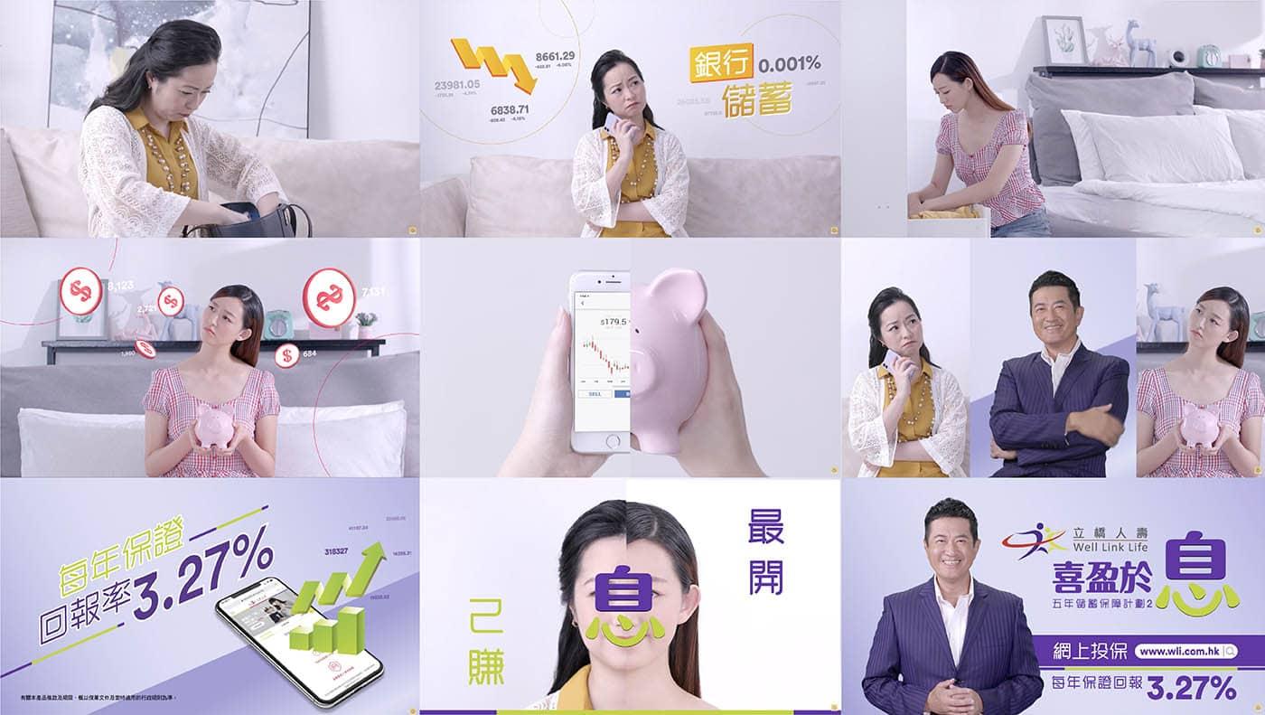 立橋人壽 30 秒電視廣告