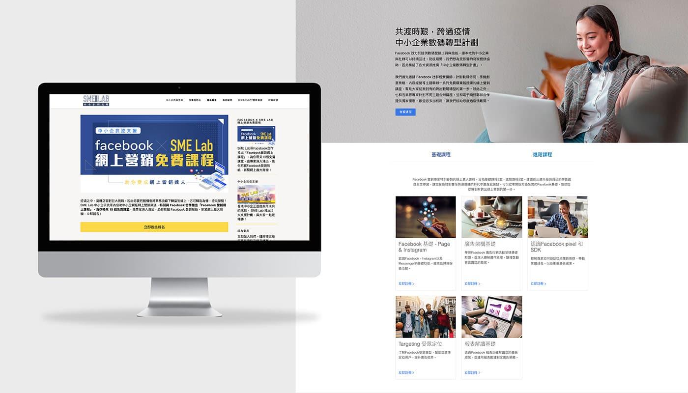 Facebook X SME Lab|網上營銷免費課程 - 註冊及推廣計劃