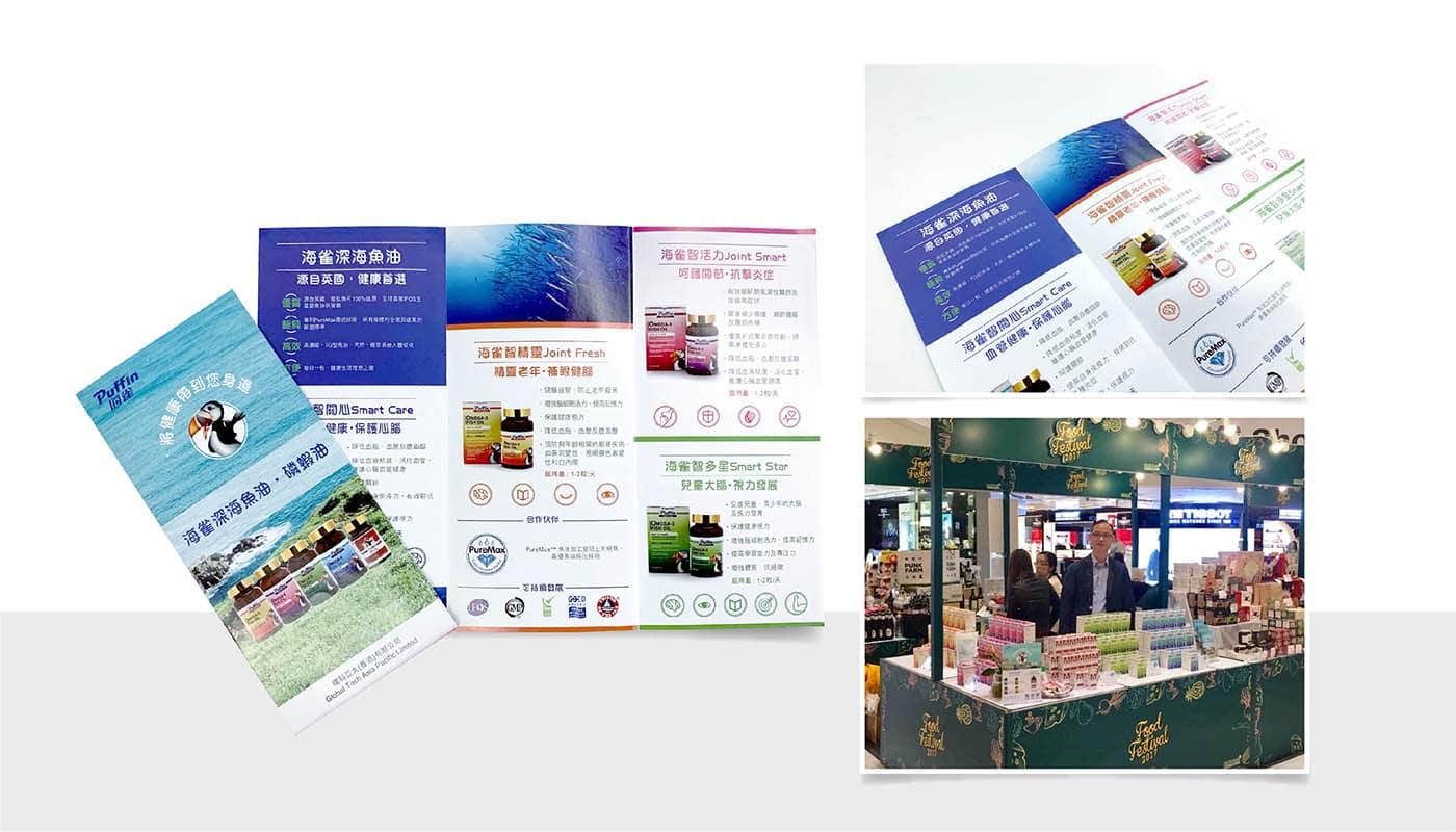 Puffin 海雀|品牌設計、商標設計、角色設計、網店設計、Facebook 建立及帖子設計