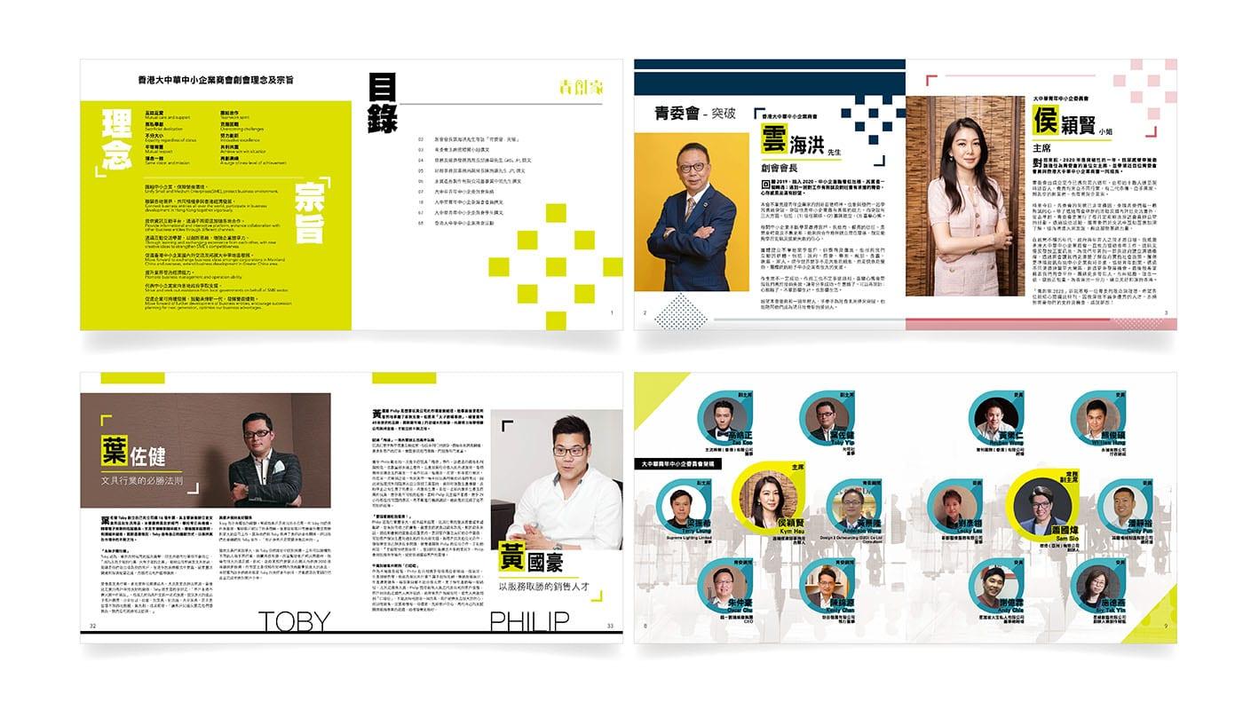 香港青年創業家協會 書籍設計及製作