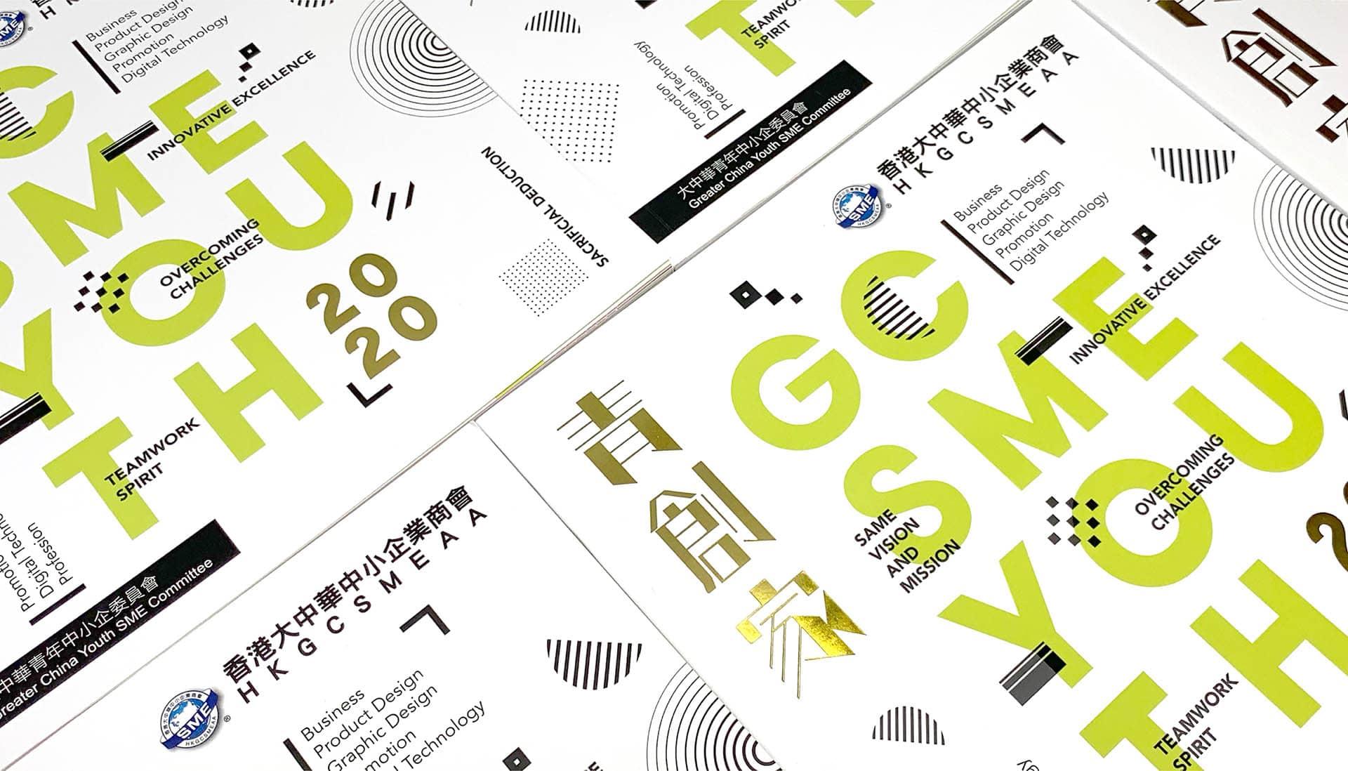 香港青年創業家協會|書籍設計及製作