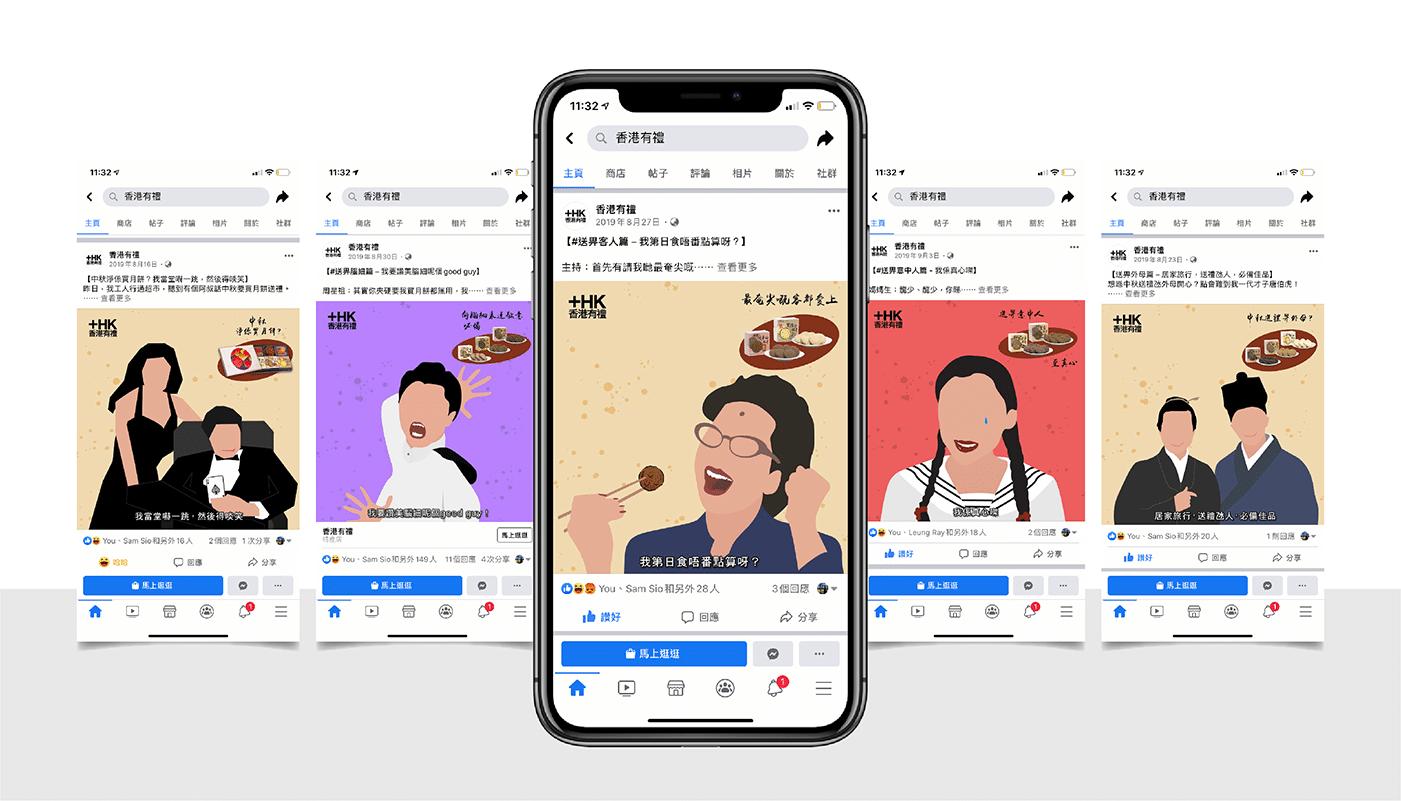 香港有禮 Facebook 建立及帖子設計